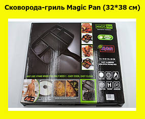 Сковорода-гриль Magic Pan (32*38 см)- Новинка, фото 2