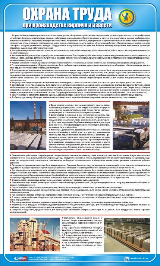 Стенд. Охрана труда при производстве кирпича и извести. (Рус.) 0,6х1,0. Пластик