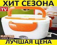 Электрический ланч-бокс для еды Electronic Lunchbox с подогревом 40 Вт