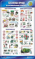 Стенд. Безпека праці на автомобільному транспорті. 0,6х1,0. Пластик
