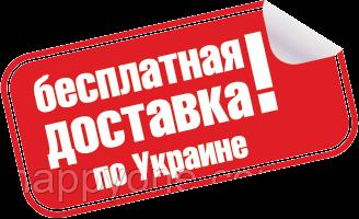 Бесплатная доставка на отделение Новой Почты (при условии полной предоплаты заказа)