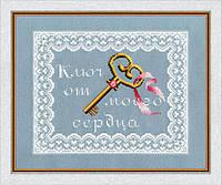 Набор для вышивки крестом Золотое Руно СШ-008 «Ключ от моего сердца»