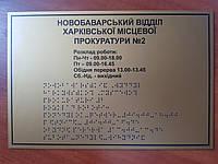Тактильные таблички со шрифтом Брайля размер 300х200мм, фото 1