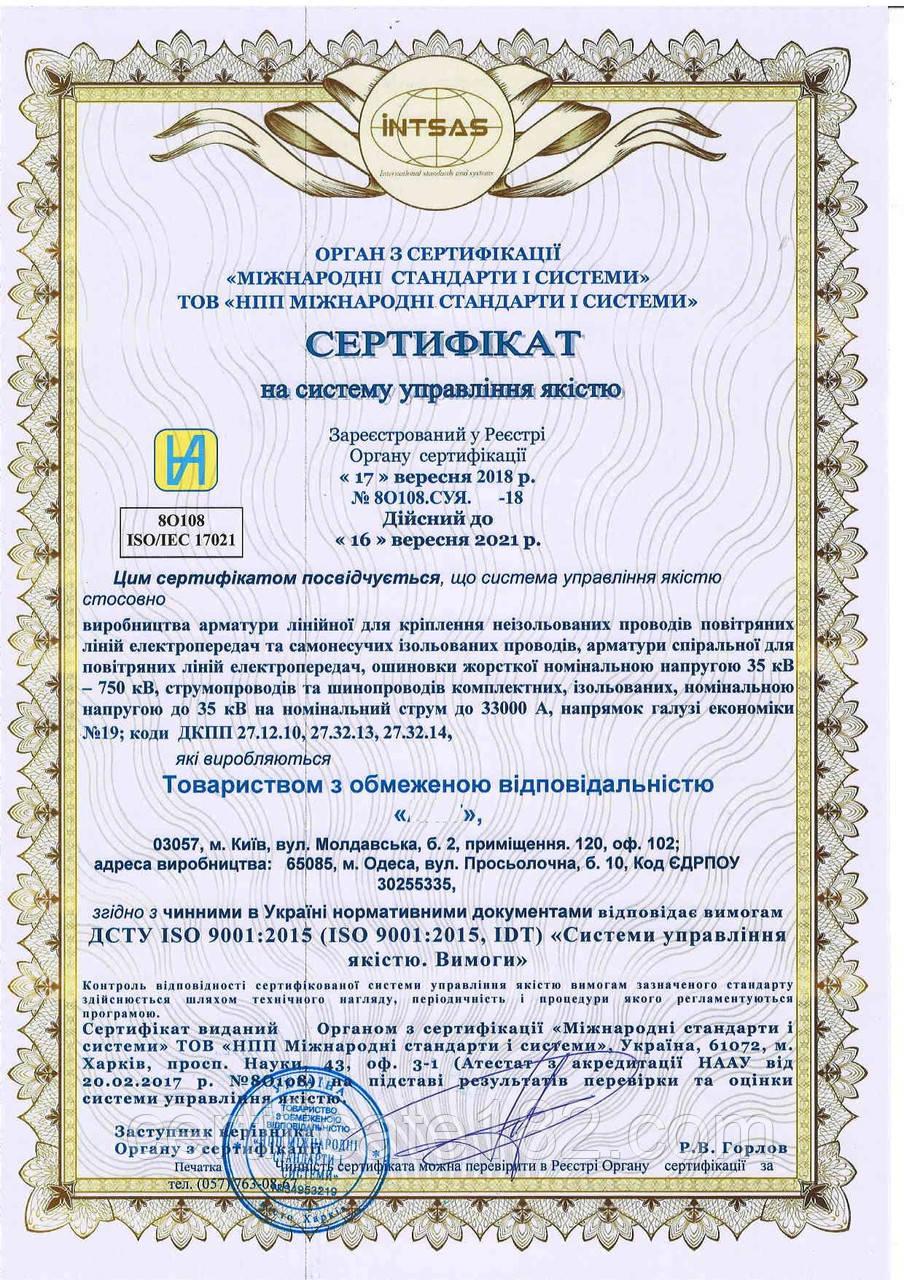 Сертификация интегрированной системы управления по стандартам ДСТУ ISO 9001, ДСТУ ISO 14001, ДСТУ OHSAS 18001