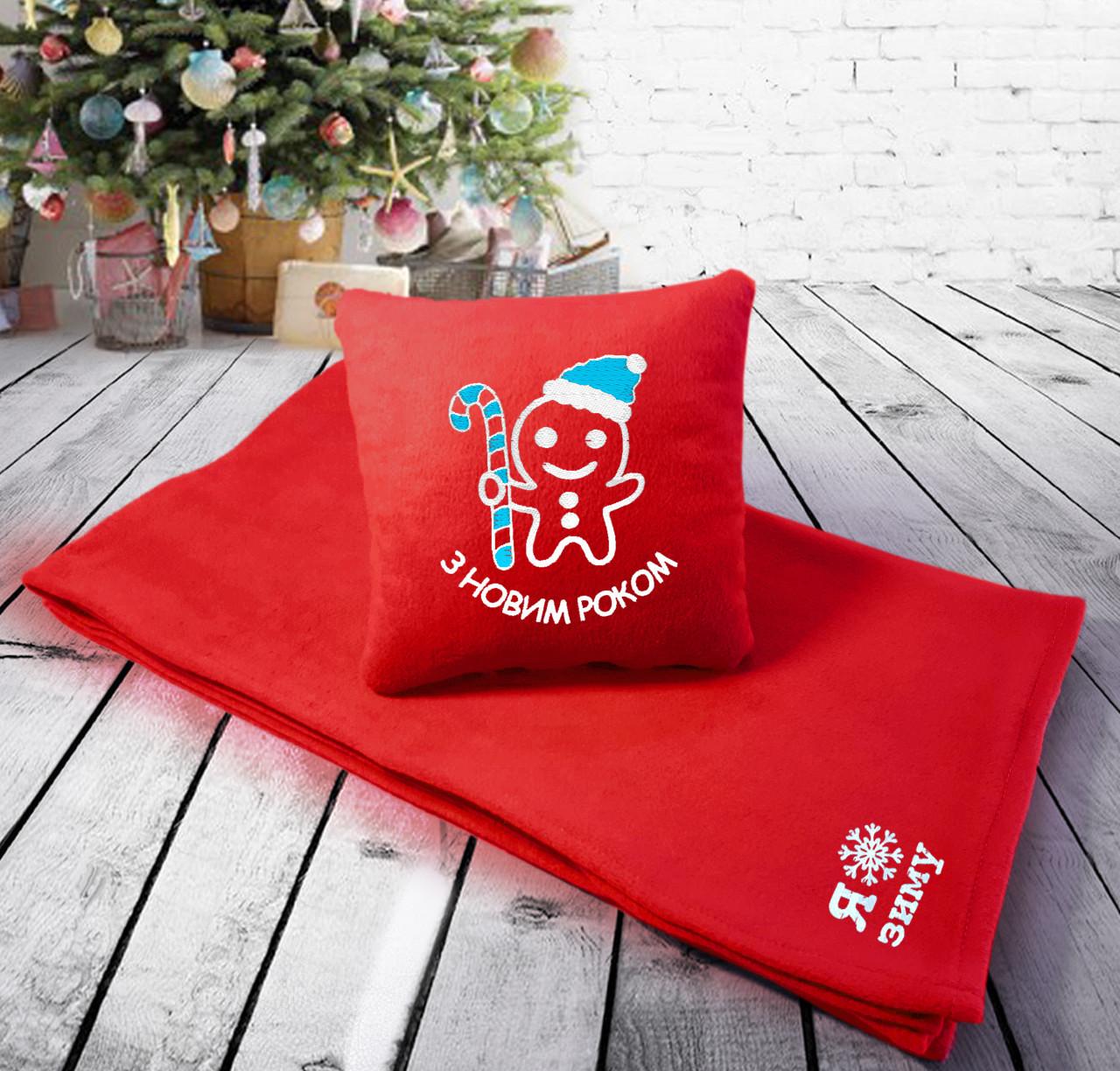 """Подарунковий набір: подушка + плед з новорічною вишивкою """"З Новим Роком! """" 16 цвет на выбор"""
