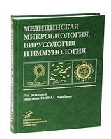 Воробьев А.А. Медицинская микробиология, вирусология и иммунология.