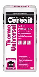 Смесь для приклеивания и армирования ППС и МВ плит Церезит (Ceresit) Thermo Universal, 25 кг