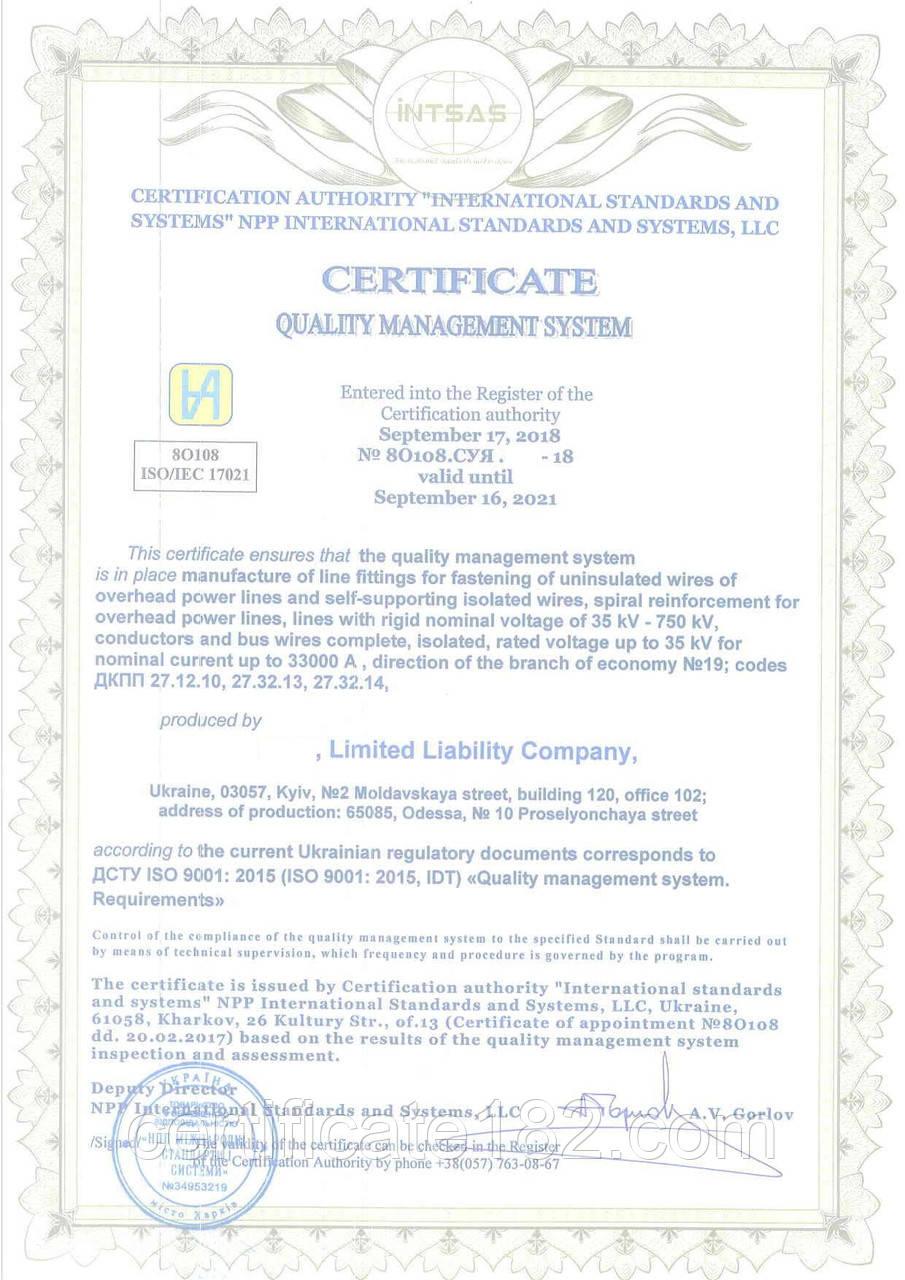 Сертификация интегрированной системы по стандартам ДСТУ ISO 9001, ДСТУ ISO 14001, ISO 45001