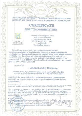 Сертифікація інтегрованої системи за стандартами ДСТУ ISO 9001, ДСТУ ISO 14001, ISO 45001, фото 2