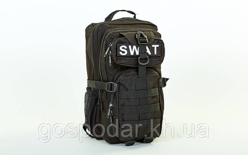 Рюкзак тактический SWAT (черный).