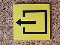 Тактильные информационный знак «ВЫХОД ИЗ ПОМЕЩЕНИЯ» размер 100х100мм, фото 1