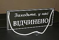 """Табличка """"відчинено-зачинено"""" графит + белый, фото 1"""