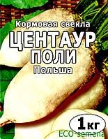 Семена Свекла кормовая Центаур Поли, Польша / от 1 кг