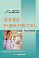 О.Ф. Гаврилюк, Л.С. Залюбівська. Основи медсестринства