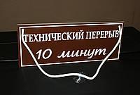 """Табличка """"технический перерыв/переучет"""" коричневый + белый, фото 1"""
