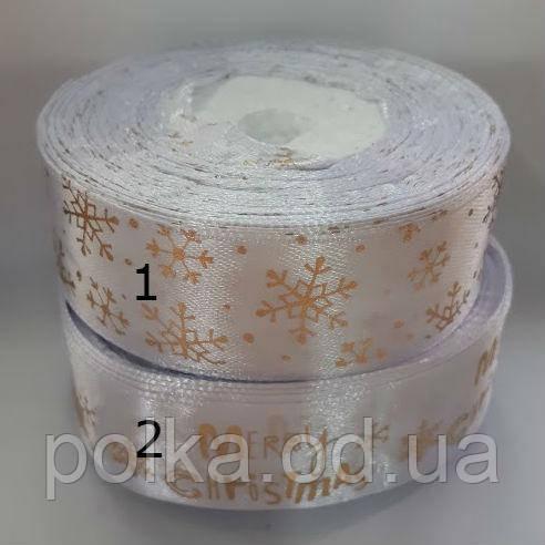 Новорічна атласна стрічка біла з золотом(ширина 2.5 см)1 уп-25яр=23м