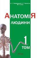 Головацький А. С., Черкасов В. Г. Анатомія людини. Том 1. 2010
