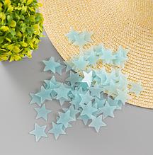 Звезды люминесцентные пластик голубые