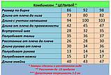 Зимний цельный комбинезон Совушки (размеры 86, 92 и 98  см), фото 2