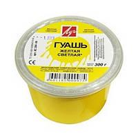 Гуашь Луч желтая 300 грамм