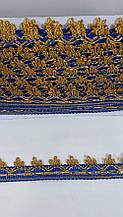 """Синяя с золотом тесьма""""корона""""(ширина 2.7см)1уп=-20ярдов"""