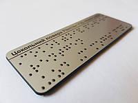 Тактильные таблички со шрифтом Брайля для лифтов, фото 1