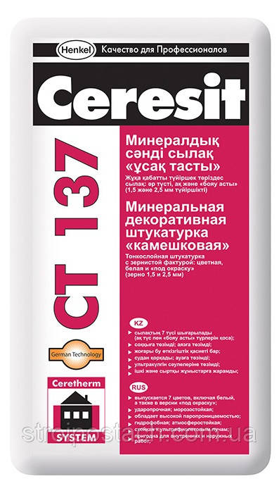 "Штукатурка полимерцементная белая ""Камешковая"" зерно 1,5 мм. Церезит (Ceresit) СТ 137, 25 кг"