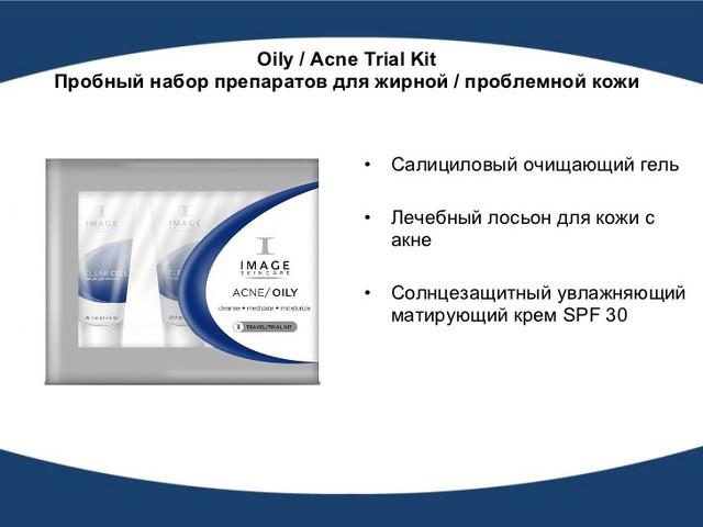 Баннер Acne/Oily Trial Kit