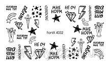 Слайдер-дизайн Fonix 4032 Надписи