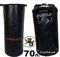 Гермомешок LionFish.sub с парой плечевых ремней