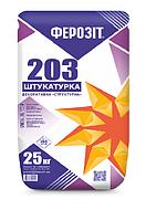 Ферозіт 203 декоративна штукатурка