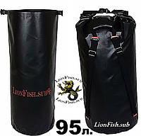 Гермомешок LionFish.sub с ручкой и плечевыми ремнями 95л