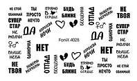 Слайдер-дизайн Fonix 4028 Надписи