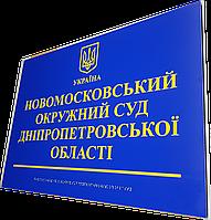 Тактильные вывески со шрифтом Брайля размер 700х500мм, фото 1