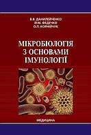 Данилейченко В.В. Мікробіологія з основами імунології