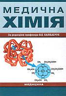 Калібабчук В.О. Медична хімія