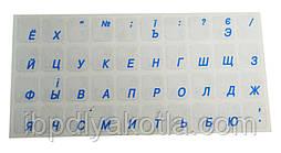 Наклейки на клавиатуру с голубыми буквами, для клавиатуры ноутбука