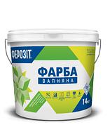 Ферозит 37 известковая краска (экологически-чистая) (ЕКО) 14 кг