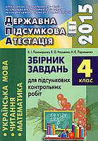 ДПА 2015 для учнів 4 класу  (для шкіл з  українською мовою навчання)
