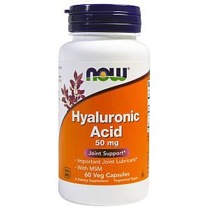 NOW Hyaluronic Acid 50 mg with MSM 60 veg caps, НАУ Хиалуроновая Кислота 50 мг+МСМ 60 капс