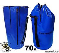Баул LionFish.sub на молнии и плечевыми ремнями 70 литров