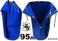 Гермомешок LionFish.sub для туризма 95л ПВХ