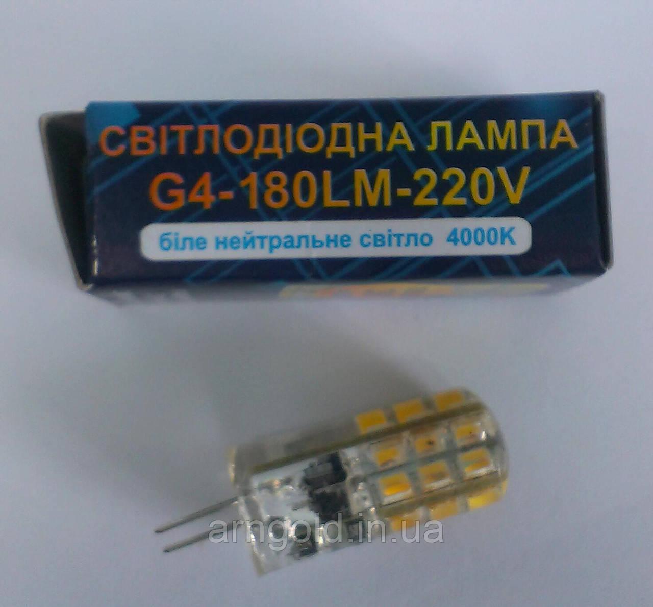 Лампа светодиодная 3W G4 180Lm 300* 4000K 220V
