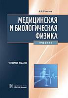 Ремизов А.Н. Медицинская и биологическая физика. 4-е издание