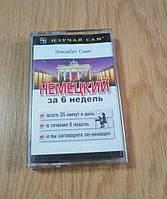 """Обучающая аудиокассета """"Немецкий за 6 недель"""""""