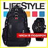 Рюкзак міський Swissgear + Годинник Swiss Army в Подарунок
