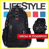 Городской рюкзак Swissgear + ПОДАРОК Часы Swiss Army