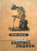 Сапін М.Р., Нікітюк Д. Б., Шведов Е.В. Кишеньковий атлас анатомії людини