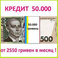 Кредит 50000 гривен без залога и поручителей