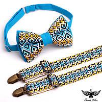 Бабочка и подтяжки жовто-блакитні